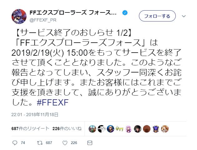 ff11ffexf02.png