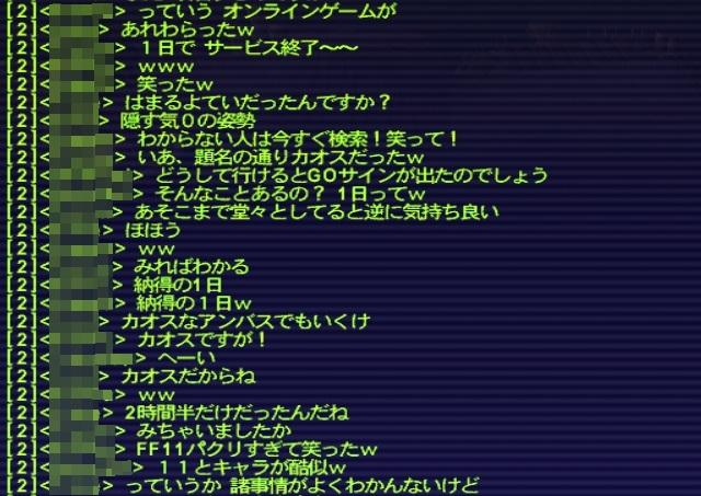 ff11kaosu01.jpg