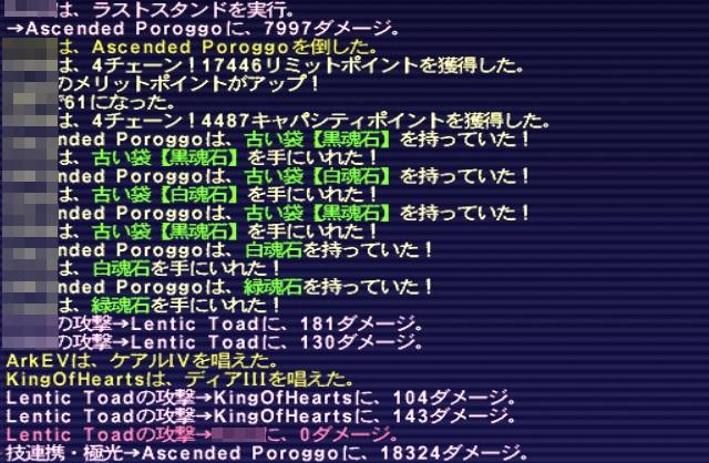 ff11kincor04.jpg