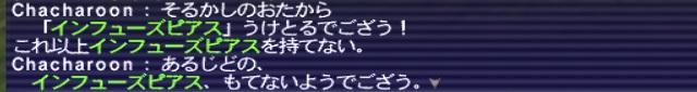 ff11kuji02.jpg