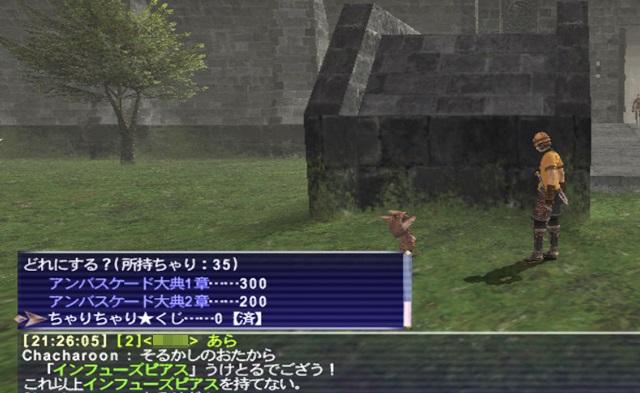 ff11kuji05.jpg