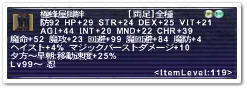 ff11ninaf119_3feet.jpg