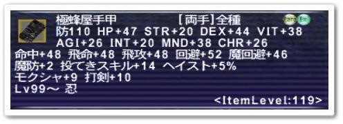 ff11ninaf119_3hands.jpg