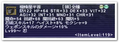 ff11ninaf119_3head.jpg