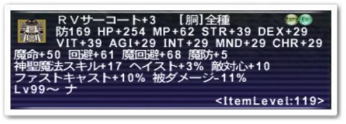 ff11pldaf119_3body.jpg