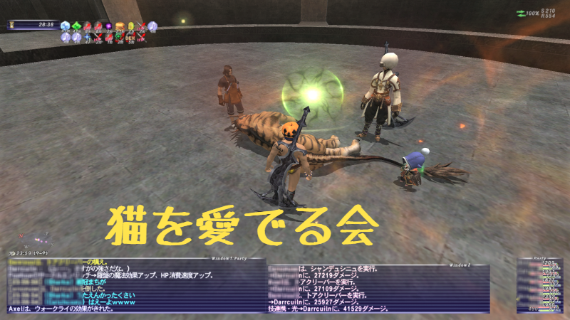 ff11sinister07.png