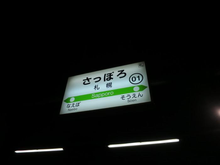 札幌 スープカレー