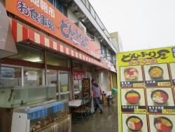 どんぶり屋 朝食 函館 海鮮丼