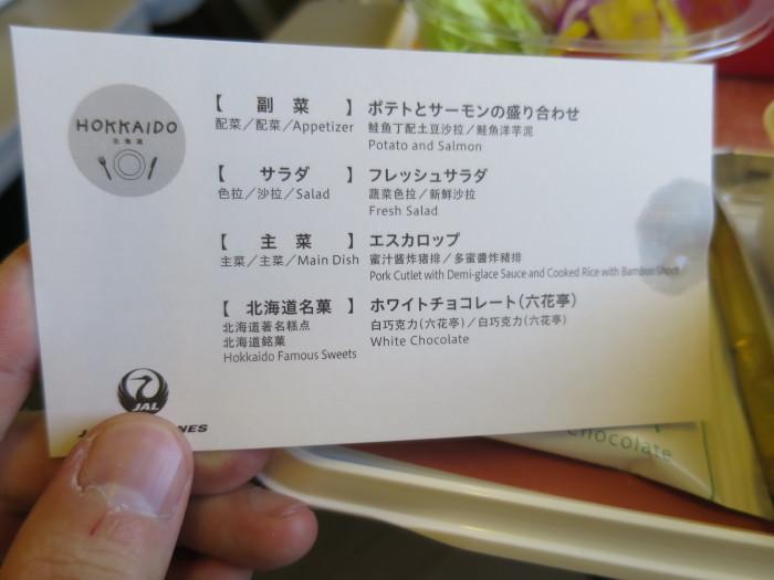 JL0891 機内食 北海道シリーズ JAL