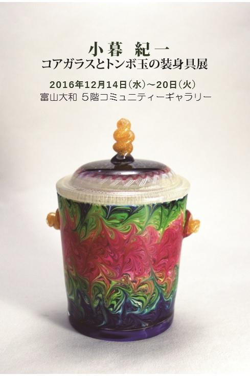 20162016小暮個展DM
