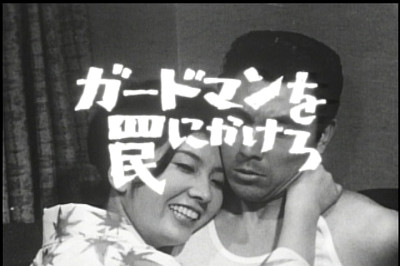 雅羅倶多館 東京警備指令 ザ・ガ...