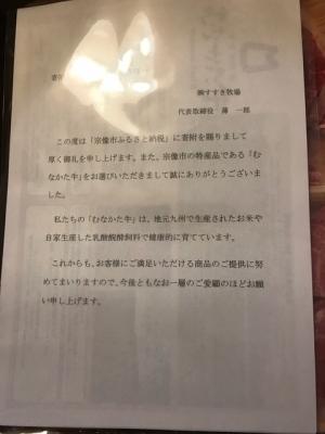 munakatagyuu-161121-1.jpg