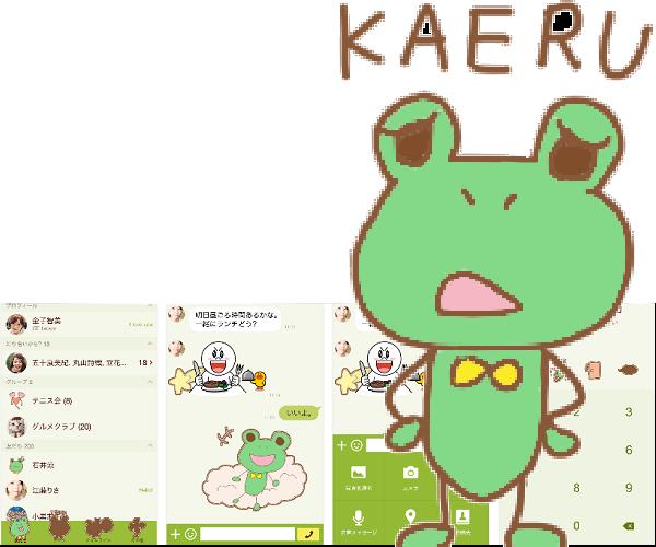 kaeru1