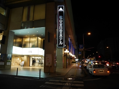 Matsuyama201612-106.jpg