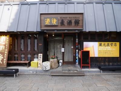 Matsuyama201612-219.jpg