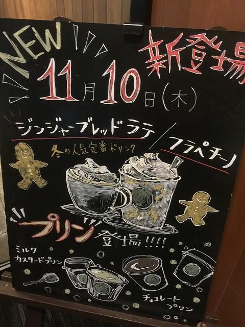 スターバックスコーヒージャパン 2016クリスマス3