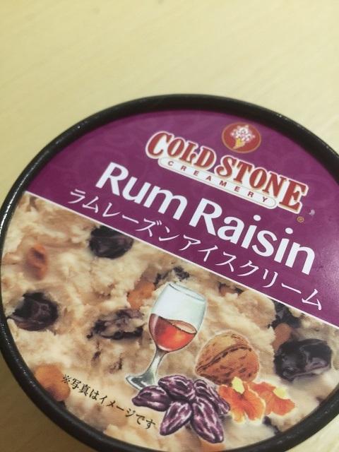 コールドストーンクリーマリー ラムレーズンアイスクリーム1