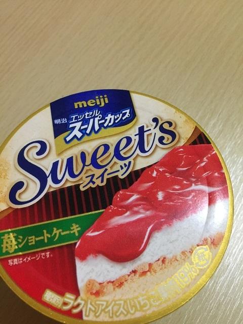 明治エッセルスーパーカップ Sweet's 苺ショートケーキ1