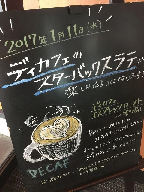 スターバックスコーヒージャパン ディカフェ