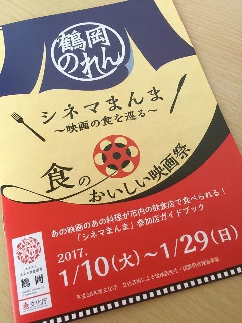 鶴岡のれん シネマまんま ~映画の食を巡る~