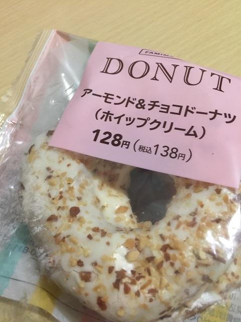 ファミマカフェドーナツ アーモンドチョコドーナツ(ホイップクリーム)