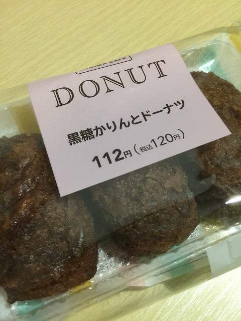 ファミマカフェドーナツ 黒糖かりんとドーナツ