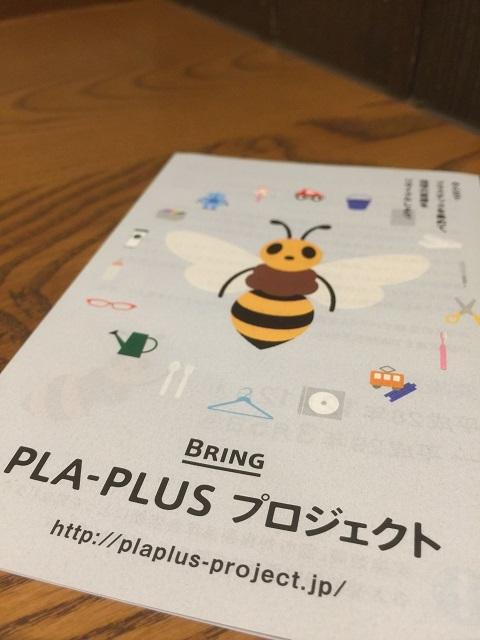 スターバックスコーヒージャパン プラプラスプロジェクト