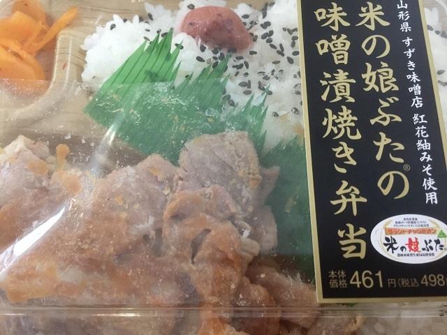 米の娘ぶたの味噌漬焼き弁当1