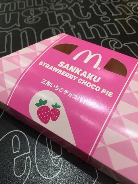 マクドナルド 三角いちごチョコパイ
