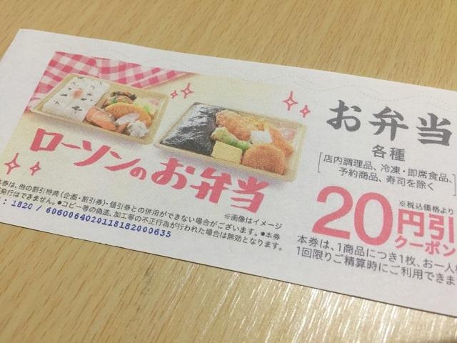 お弁当各種 20円引きクーポン