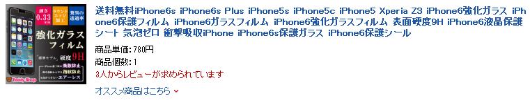 楽天iphone