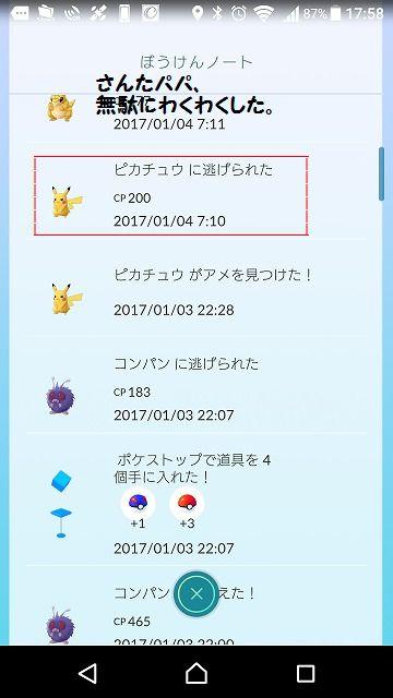 Screenshot_20170104-175842.jpg