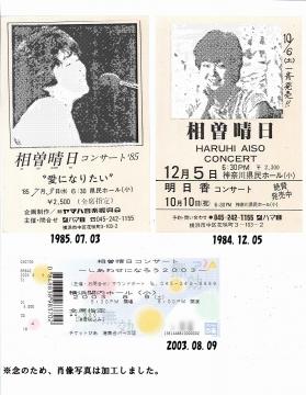 相曽晴日 横浜コンサート
