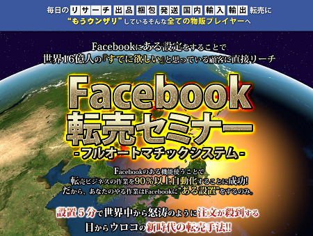 フェイスブック1