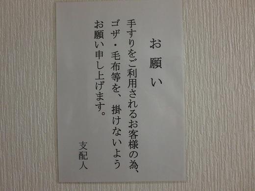 温泉の注意書き