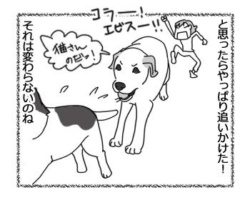 羊の国のラブラドール絵日記シニア!!「違いのわかるオトコ?」4