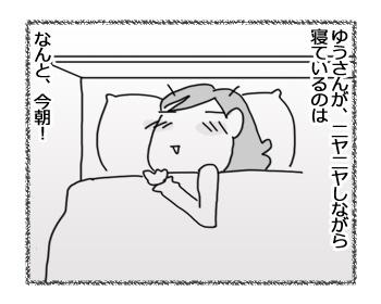 羊の国のラブラドール絵日記シニア!!「嫉妬記念日?」1