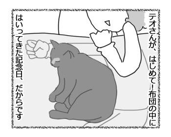 羊の国のラブラドール絵日記シニア!!「嫉妬記念日?」2