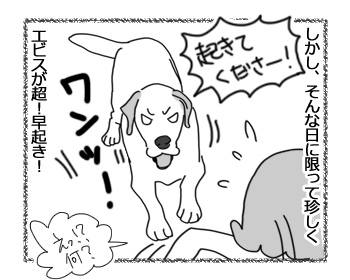 羊の国のラブラドール絵日記シニア!!「嫉妬記念日?」3