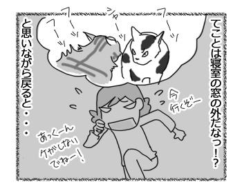 羊の国のラブラドール絵日記シニア!!「真夜中のモノマネ対決」3