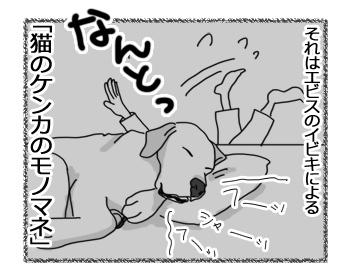 羊の国のラブラドール絵日記シニア!!「真夜中のモノマネ対決」4