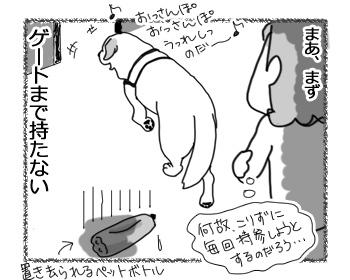 羊の国のラブラドール絵日記シニア!!「お散歩の友」3