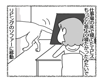 羊の国のラブラドール絵日記シニア!!「難しいお年頃」1