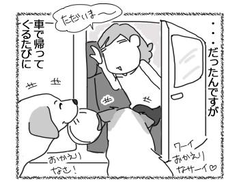 羊の国のラブラドール絵日記シニア!!「インスタント溝」2