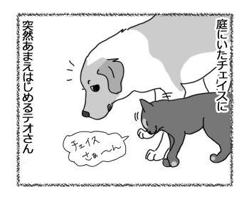 羊の国のラブラドール絵日記シニア!!「猫語は難しいデース」1