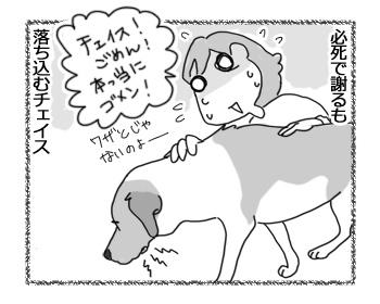 羊の国のラブラドール絵日記シニア!!「泣きっ面にアーネスト」3