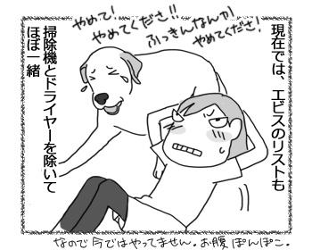 """羊の国のラブラドール絵日記シニア!!「我が家の""""禁止リスト""""」2"""