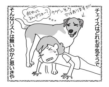"""羊の国のラブラドール絵日記シニア!!「我が家の""""禁止リスト""""」3"""