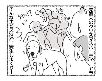 羊の国のラブラドール絵日記シニア!!「エビス渋滞」4