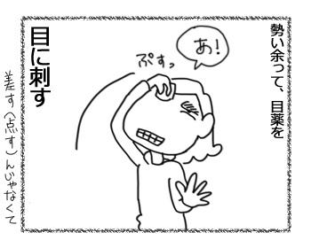 羊の国のラブラドール絵日記シニア!!「この時期のお散歩生活」5